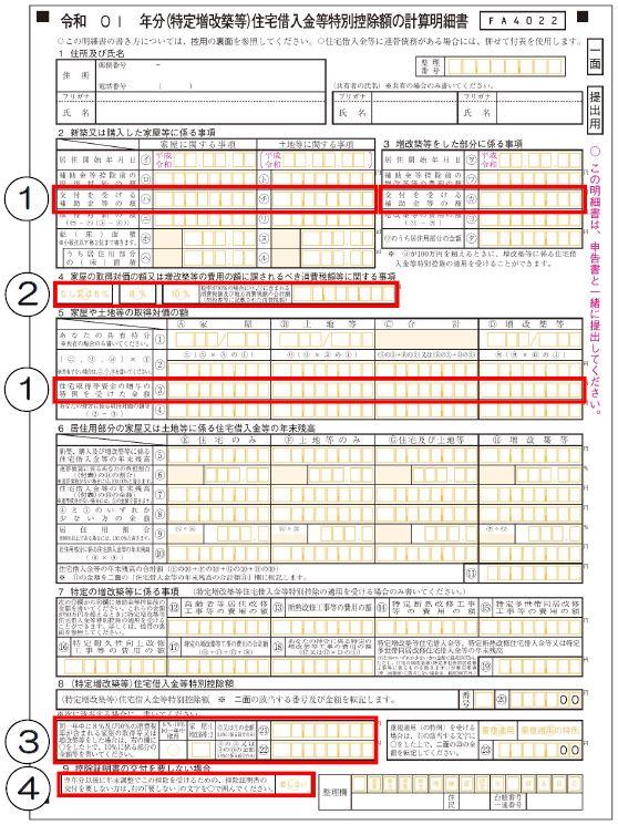 申告 確定 住宅 書類 ローン 控除 必要
