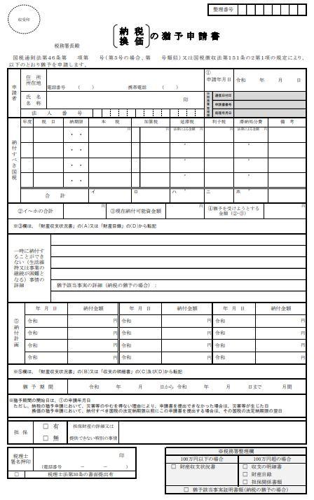 納税猶予制度のリーフレット更新 国税庁 | 税務情報