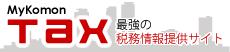 税理士の方への情報提供サイトです。MyKomon掲載コンテンツ等から、税務情報を中心にお届けします。